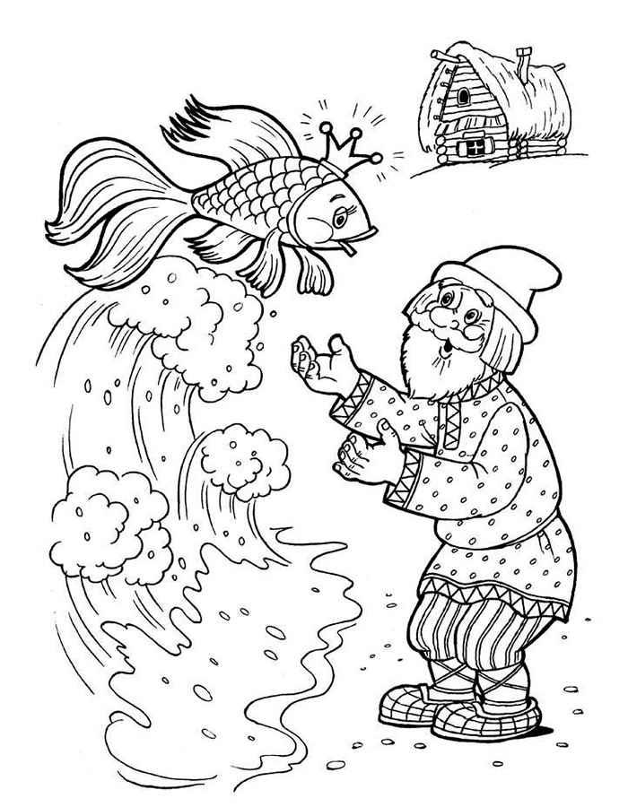 раскрась золотую рыбку русские народные сказки
